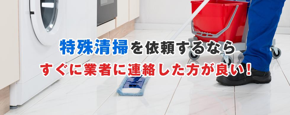 特殊清掃を依頼するならすぐに業者に連絡した方が良い!